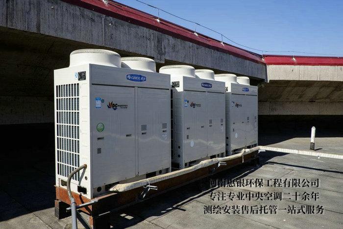 专业中央空调安装节能改造项目…