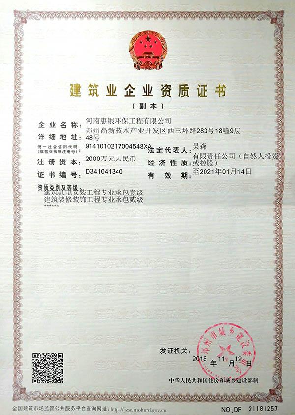 案例:建筑业企业资质证书