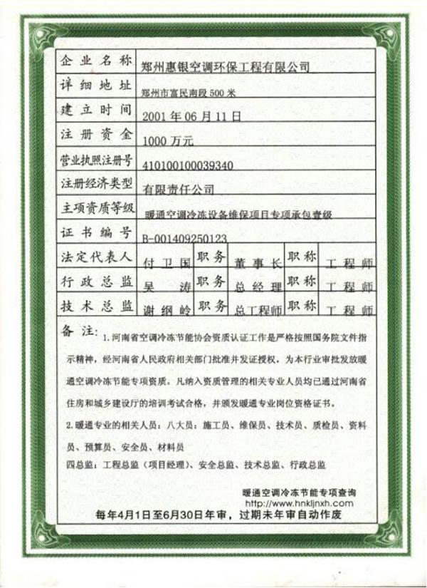 案例:暖通空调维保项目壹级证书