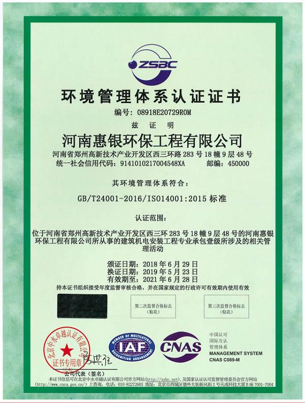 案例:环境管理体系认证证书