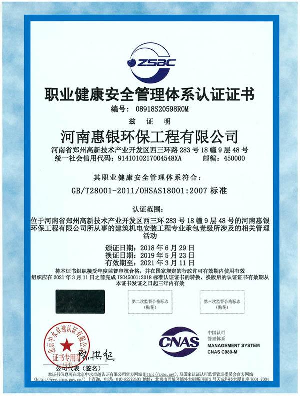案例:职业健康安全管理体系认证证书