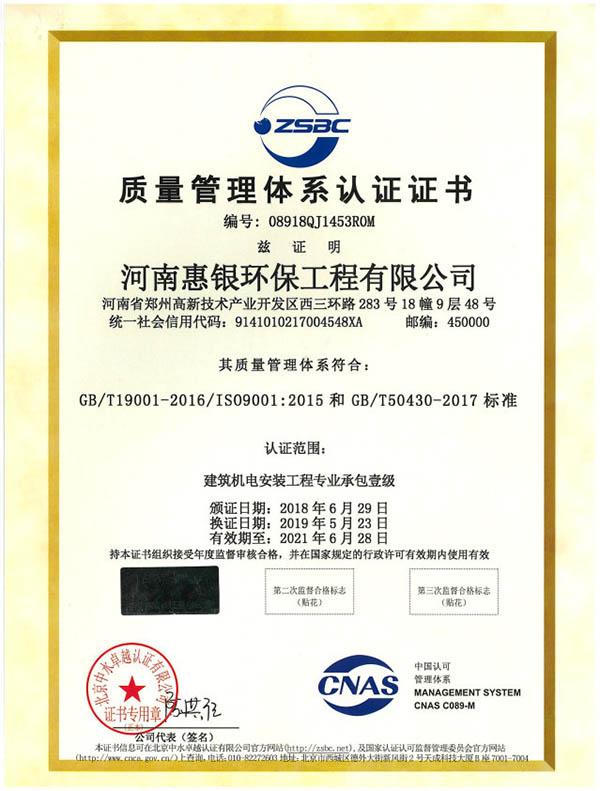案例:质量管理体系认证证书