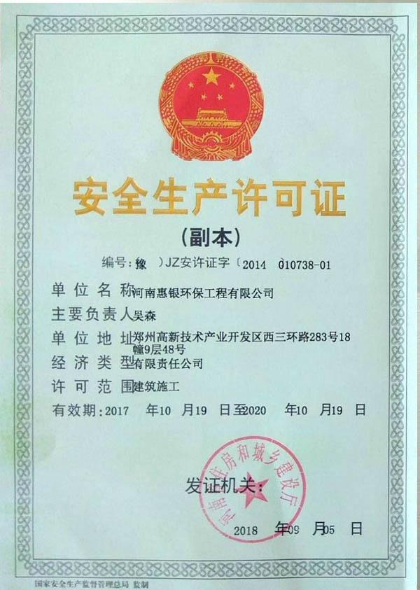 案例:安全生产许可证
