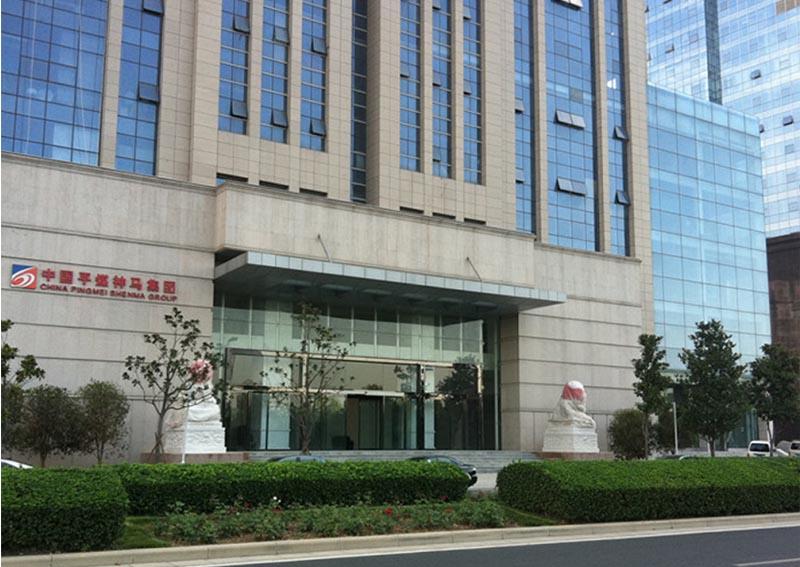 案例:中国平煤神马集团