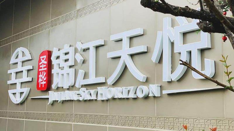 案例:濮阳圣桦锦江天悦城市展厅暖通工程