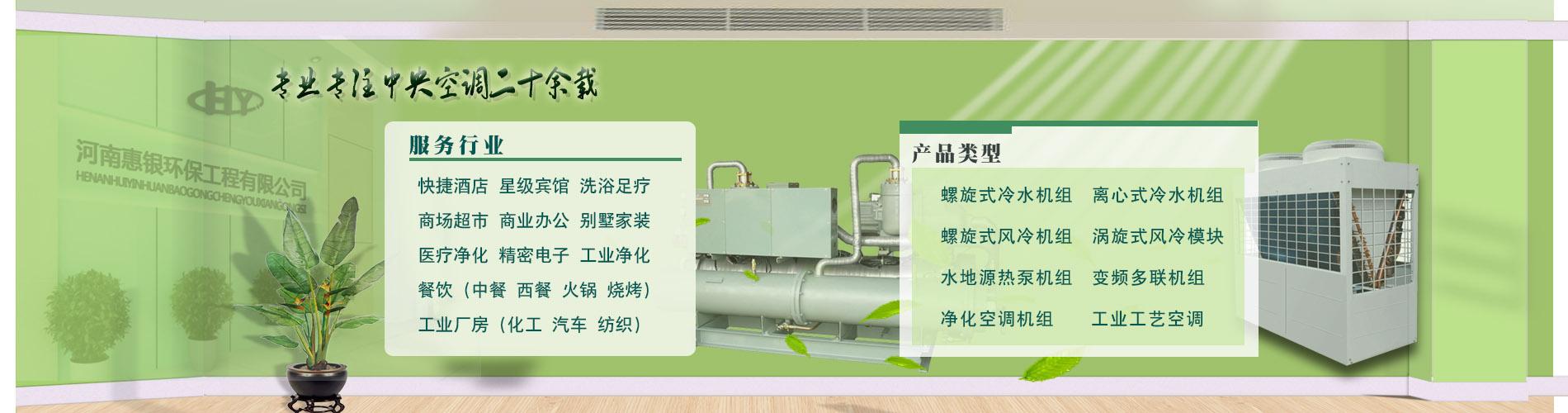 案例:郑州商用中央空调安装