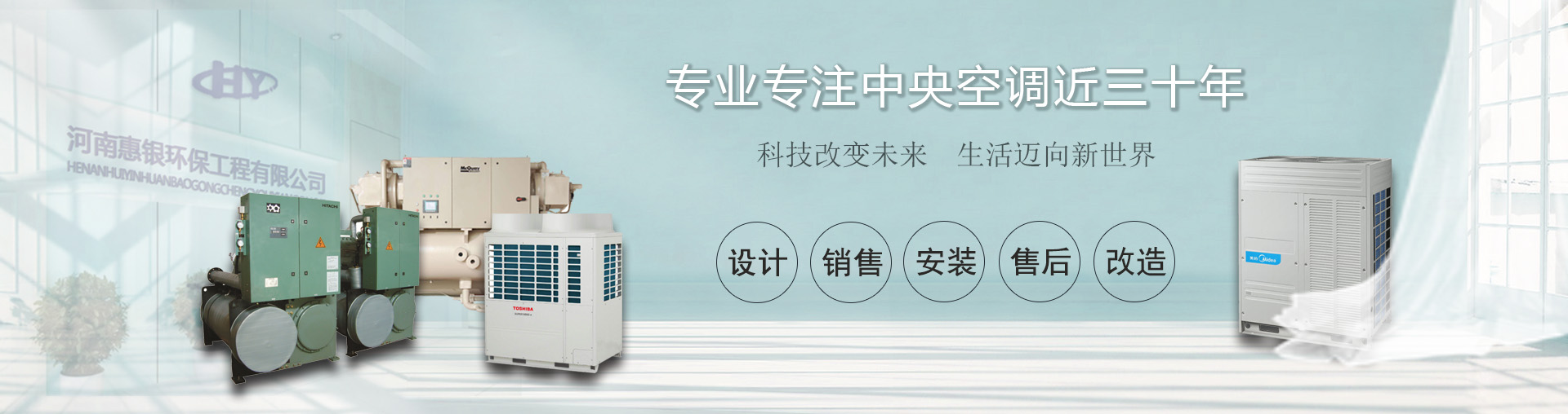 案例:中央空调安装