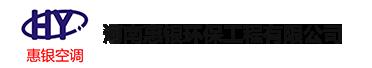 惠银空调logo